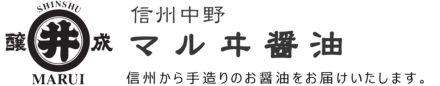 マルヰ醤油株式会社(まるいしょうゆ)