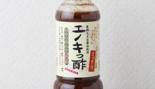 エノキっ酢 550g