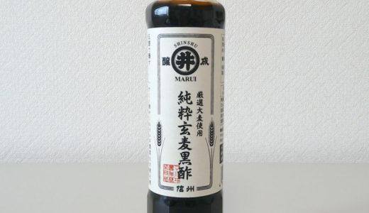 純粋玄麦黒酢 185ml