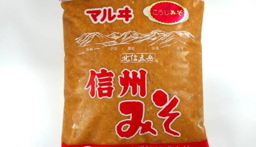 信州味噌(糀みそ)2kg