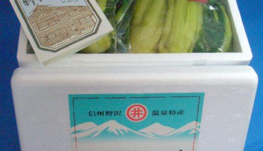 野沢菜漬け 800g×10袋