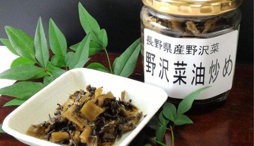 信州産 野沢菜の油炒め 170g