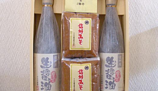 信州産丸大豆2本/信州味噌2袋セット