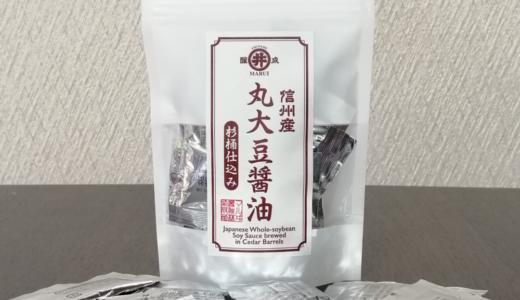 信州産丸大豆醤油 5㎖×12個入