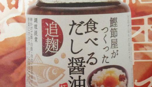 食べるだし醤油(かつお節)