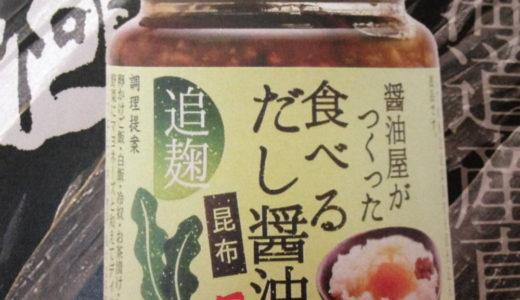 食べるだし醤油(昆布)