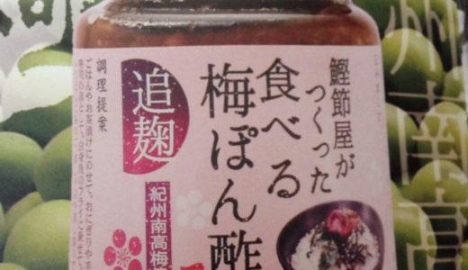 食べる梅ぽん酢