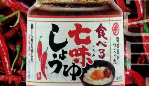 食べる七味しょうゆ